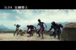 Power Rangers: pubblicato un nuovo trailer