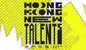 FEFF 23: Hong Kong New Talents, 8 nuovi film di 8 nuovi registi